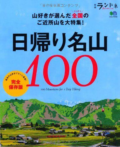 別冊ランドネ日帰り名山100