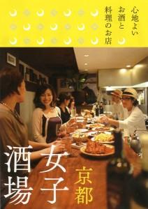 京都女子酒場