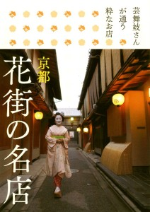 京都 花街の名店